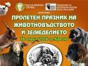 Празник на животновъдството Кресна 2016