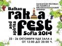 Балкански фестивал на ракията 2014