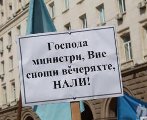 Протест на напоителни системи пред Министърски съвет