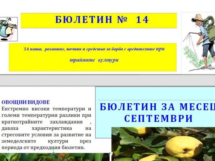 Бюлетин за растителна защита 14 / 2017 - ОВОЩНИ КУЛТУРИ