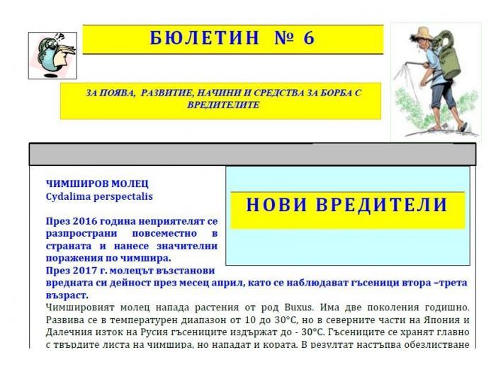 Нови вредители по трайните насаждения - Бюлетин за растителна защита 6 / 2017