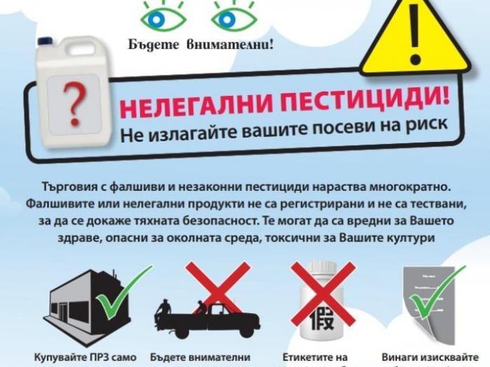 Каква е заплахата за здравето от фалшиви и нелегални пестицидите ВИДЕО