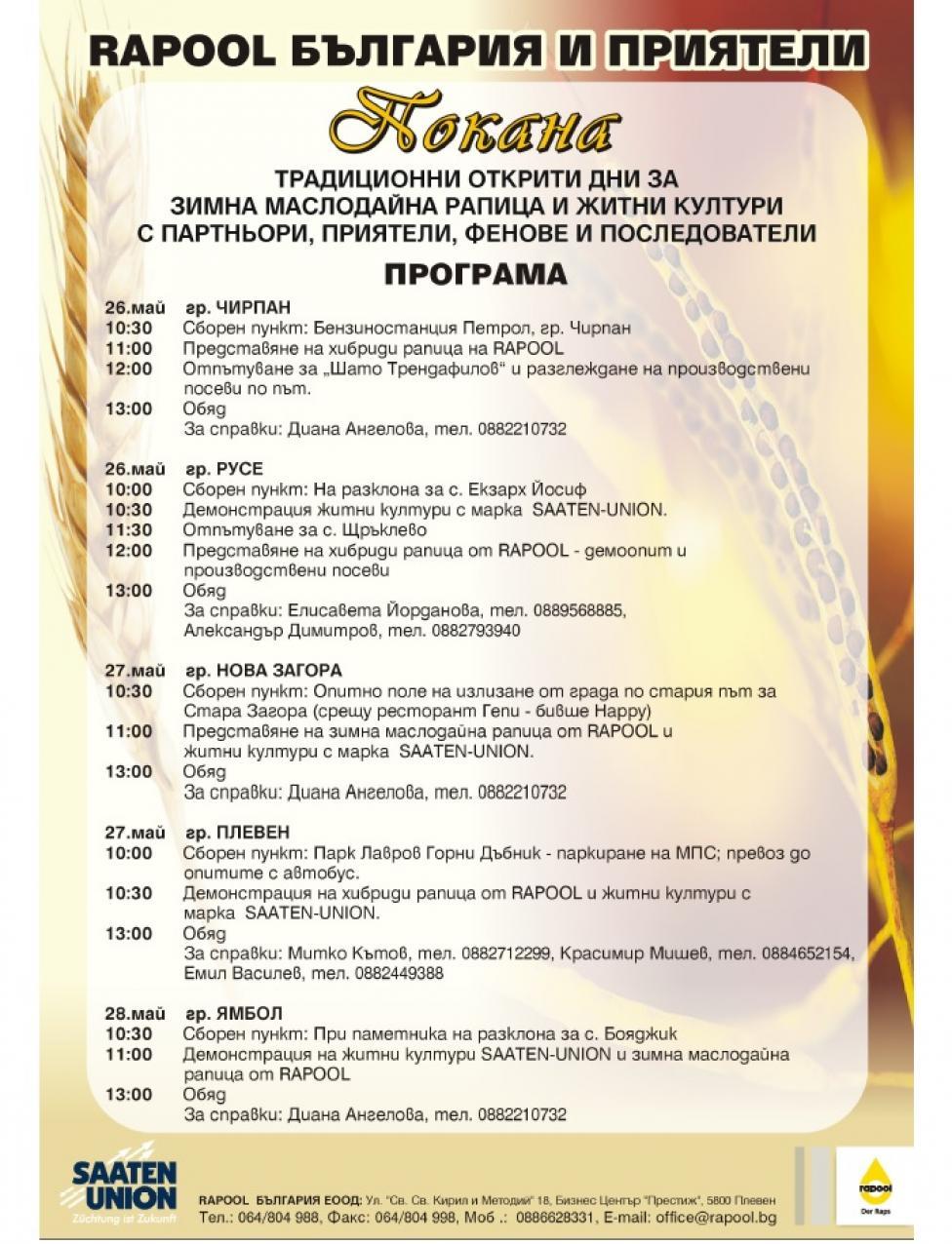 Открити дни на Rapool България