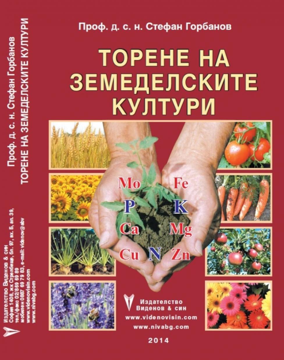 Торене на земеделските култури