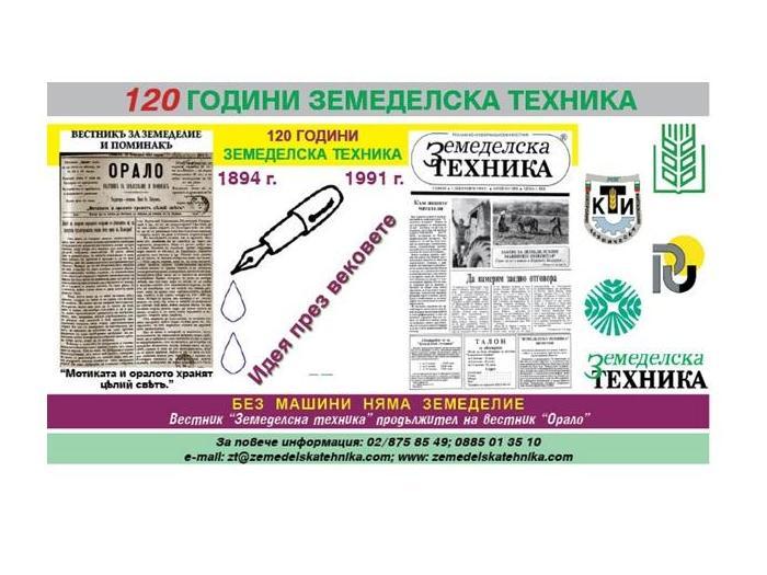 Ще бъдат отличени български производители и вносители на съвременна земеделска техника
