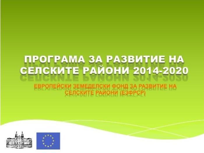 ПРСР 2014-2020
