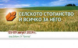 XXII-то Международно изложение Селското стопанство и всичко за него