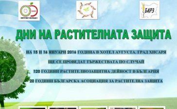 Програма на празника на растителната защита 2016