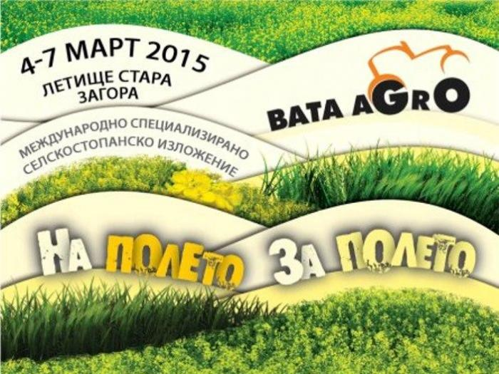 Пролетното издание на БАТА АГРО 2015 се провежда от 4-7 МАРТ 2015 г.