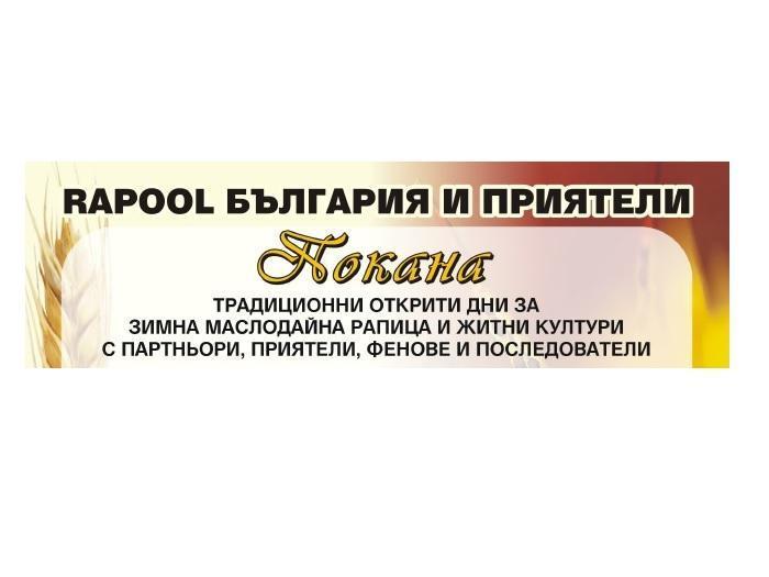 Tрадиционни открити дни на Rapool България за зимна маслодайна рапица и житни култури с партньори