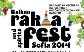 Фестивалът на ракита се провежда в НДК от 23 до 26 октомври 2014 г.