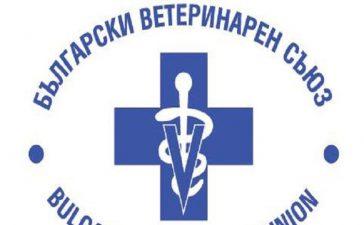 Пресконференция на Български ветеринарен съюз