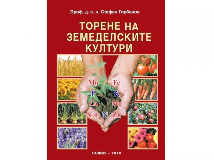 Торене на земеделските култури - Справочник на проф. Горбанов