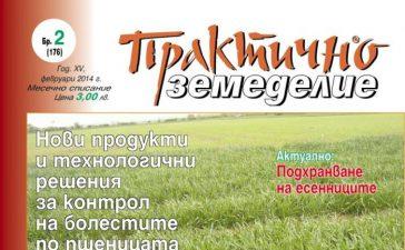 През зимно-пролетния сезон оранжерийните култури
