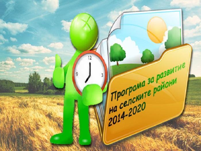 """""""През първия програмен период в България се поставиха основите за развитие на земеделието"""
