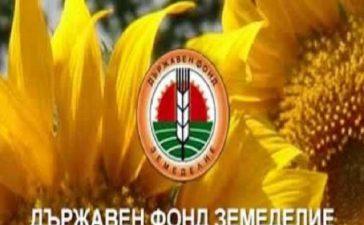 "ДФ ""Земеделие"" предложи за одобрение нови 33 проекта за над 34 млн. лева от ПРСР"