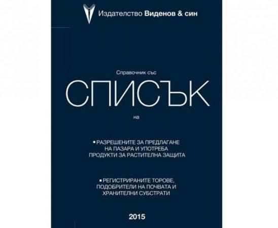 Справочник за растителна защита с регистрираните за употреба препарати за 2015 година