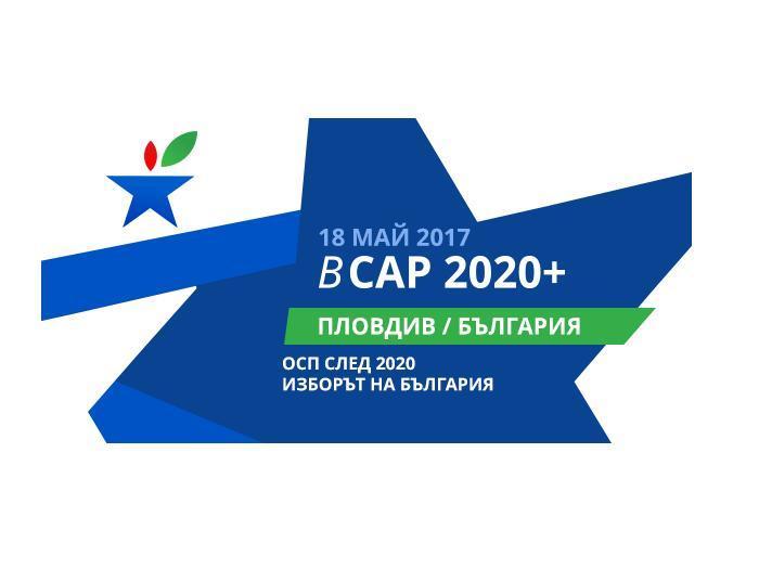 Серия от дебати със силно международно участие ще бъдат проведени в различни региони на страната през 2017 и 2018 г.
