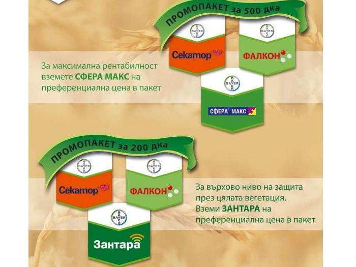 През 2014г. фирма Байер предлага на българските земеделци оптимални решения дори при най-комплексната ситуация