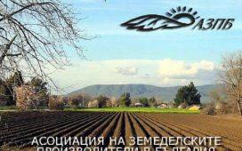 Членовете на Асоциация на земеделските производители в България /АЗПБ/са категорично против редуцирането на средствата за сектор земеделие.