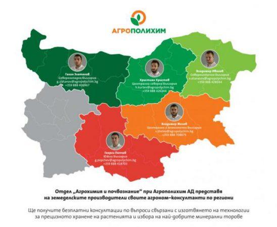 Млад и перспективен екип в полза на земеделието