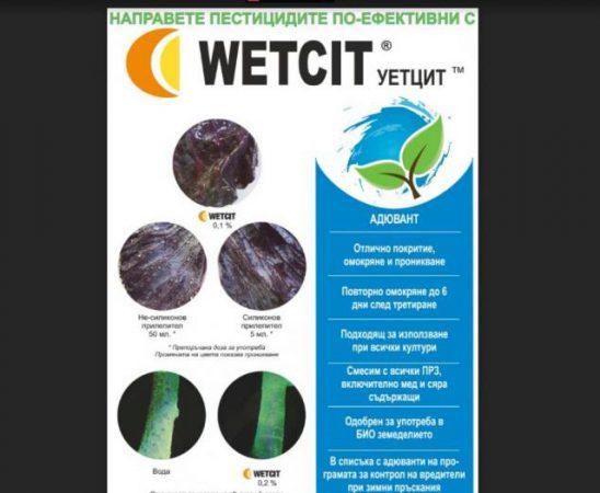Ключови за успеха на компанията са широкоспектърния адювант Уетцит / Wetcit и почвения подобрител Трансформър.