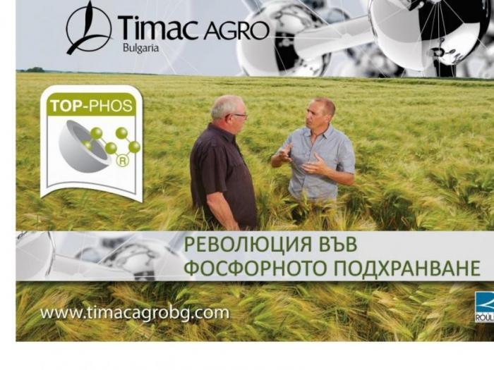 Timac Agro България представи TOP PHOS пред земеделски производители на семинари в страната