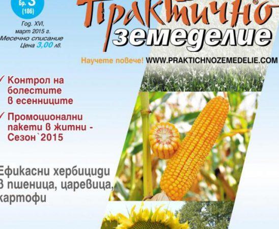 Болестите по пшеницата и ечемика са един от най-съществените фактори за зърнопроизводство