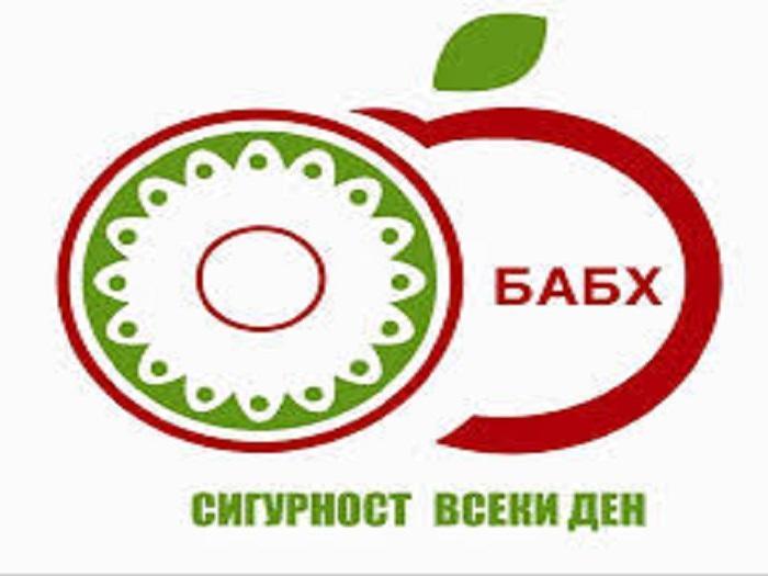БАБХ се отзовава на сигнал за наличие на радиоактивни елементи.