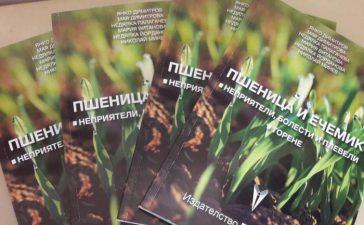 Растителна защита при житните от следващо ниво