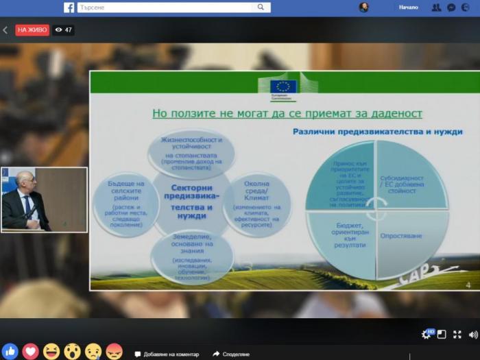 Европейската комисия в България