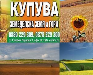 Купува земеделски земи