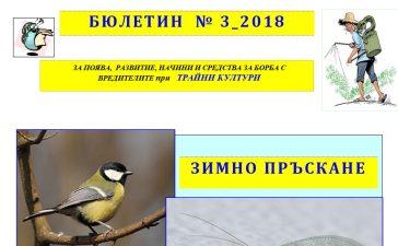 Бюлетин РЗ 3 2018 Зимни пръскания