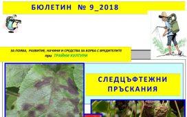 Бюлетин растителна защита 9 / 2018