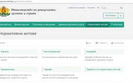 Сайтът на Министерство на земеделието