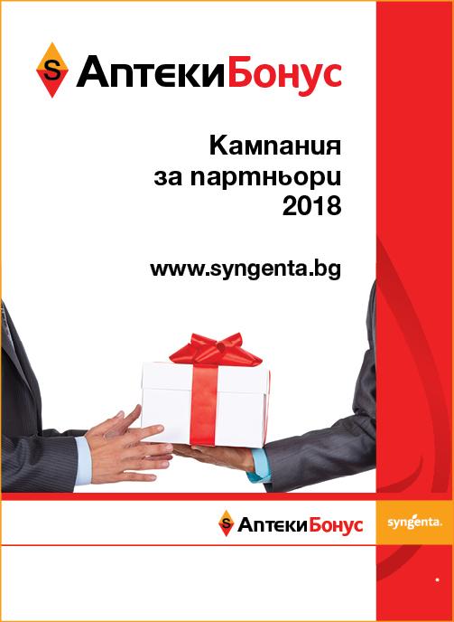 АптекиБонус – новата кампания на Синджентаза агроаптеки продължава до края на август.