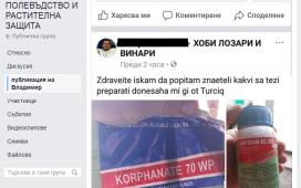 Нелегални турски препарати се продават и по фейсбук, къде е БАБХ?