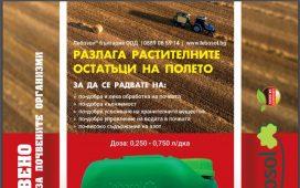 Лебозол®-Червено- разлага растителните остатъци на полето