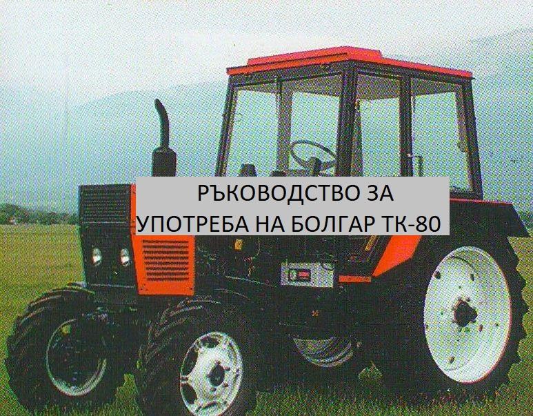 Ръководство за употреба на БОЛГАР ТК-80