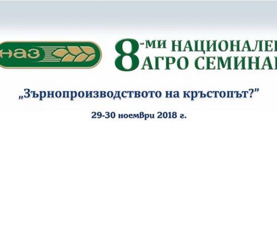 Семинар НАЗ 2018 програма