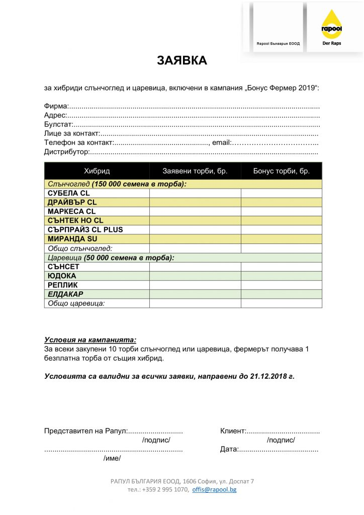 Ранна заявка на хибриди слънчоглед и царевица от Рапул България Бонус Фермер 2019