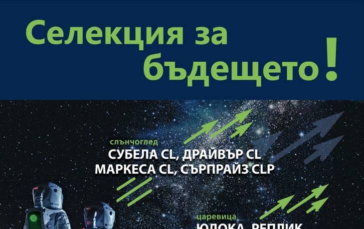 Рапул България ЕООДпредставиха новостите в портфолиото на Заатен Унион при пролетните култури