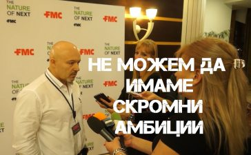 Не можем да имаме скромни амбиции! - Димитър Дойчев, FMC