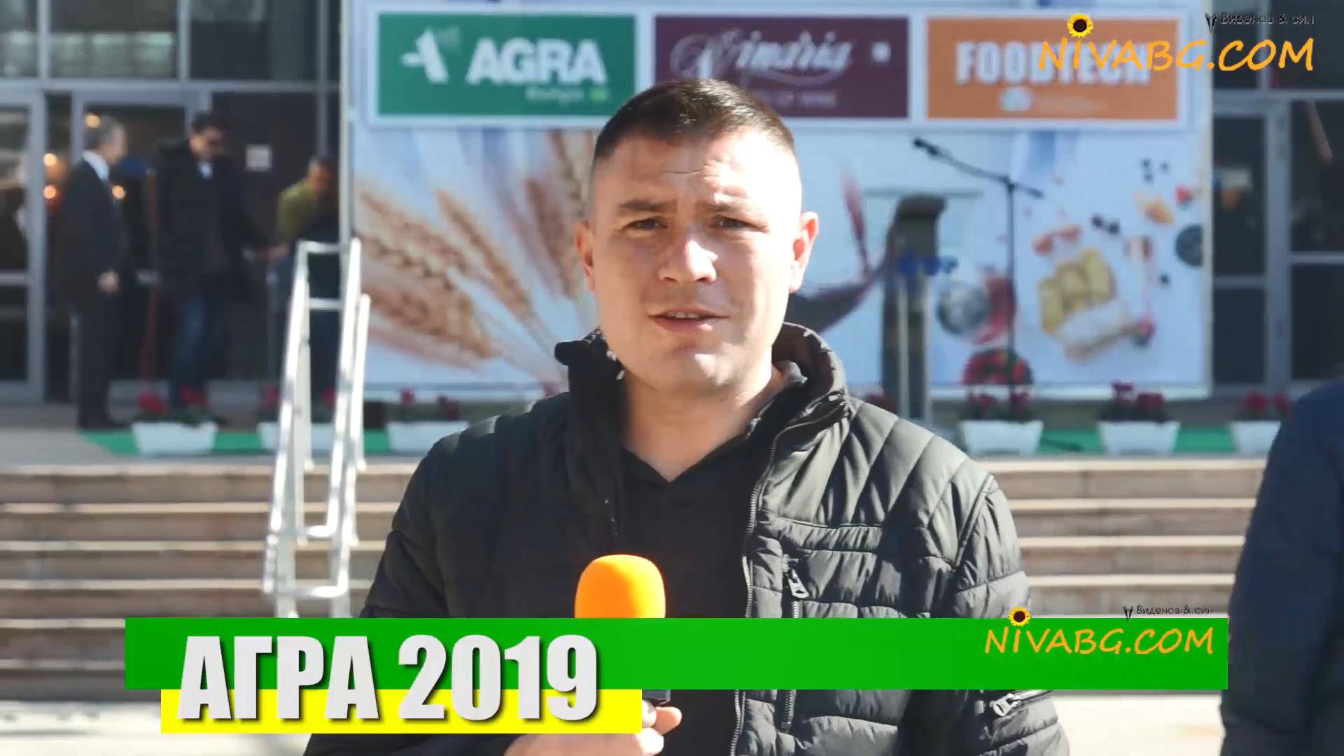 Видео от Международното изложение АГРА 2019