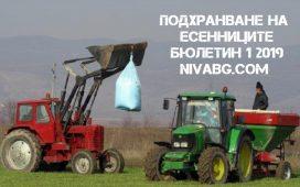 Подхранване на есенниците Бюлетин растителна защита 1 / 2019