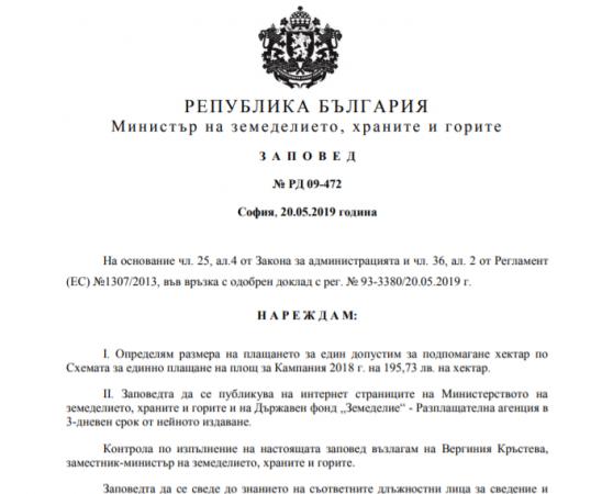 Определиха ставката за плащанията по СЕПП 2018