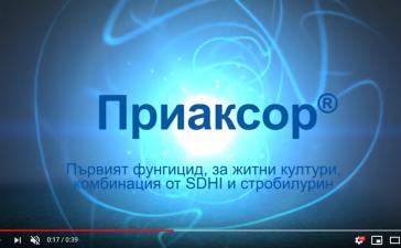 ПРИАКСОР - ФУНГИЦИД