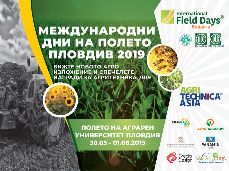 Международни дни на полето 2019 стартират в Пловдив на 30 май