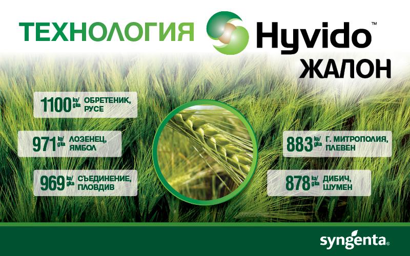 Революционната технология Hyvido с хибриди за рекордни добиви!