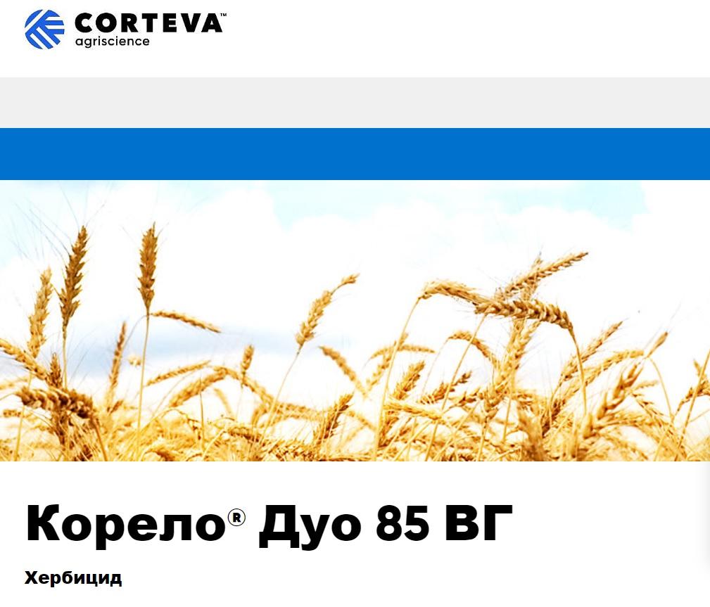 Корело® Дуо - безупречното решение за борба с плевели